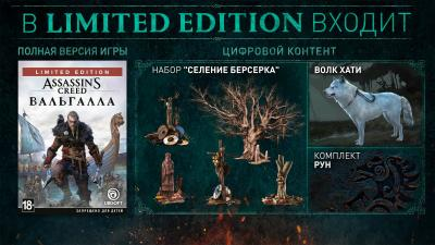 Assassins Creed Вальгалла Limited Edition (Xbox One, рус.)